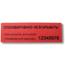 Контрольные этикетки 20x150 Со следом